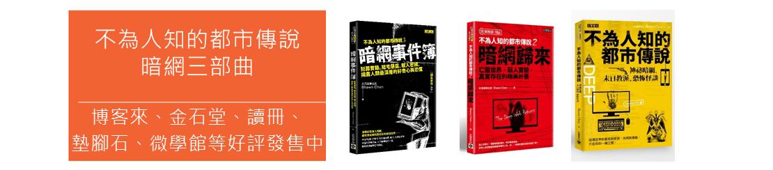 不為人知的都市傳說 - 暗網三部曲於台灣、香港、馬來西亞、新加坡等華人地區熱賣中