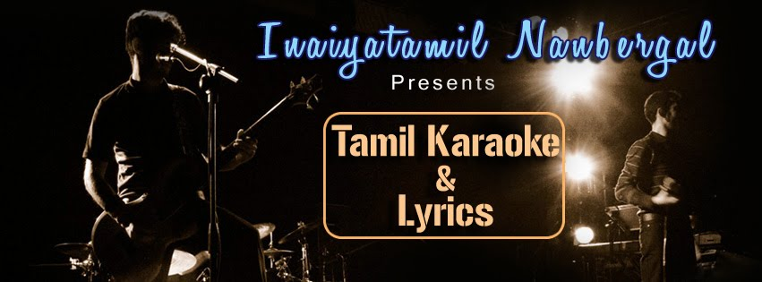Tamil Karaoke & Lyrics