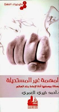 المهمة غير المستحيلة الصلاة بوصفها أداة لإعادة بناء العالم - أحمد العمري pdf