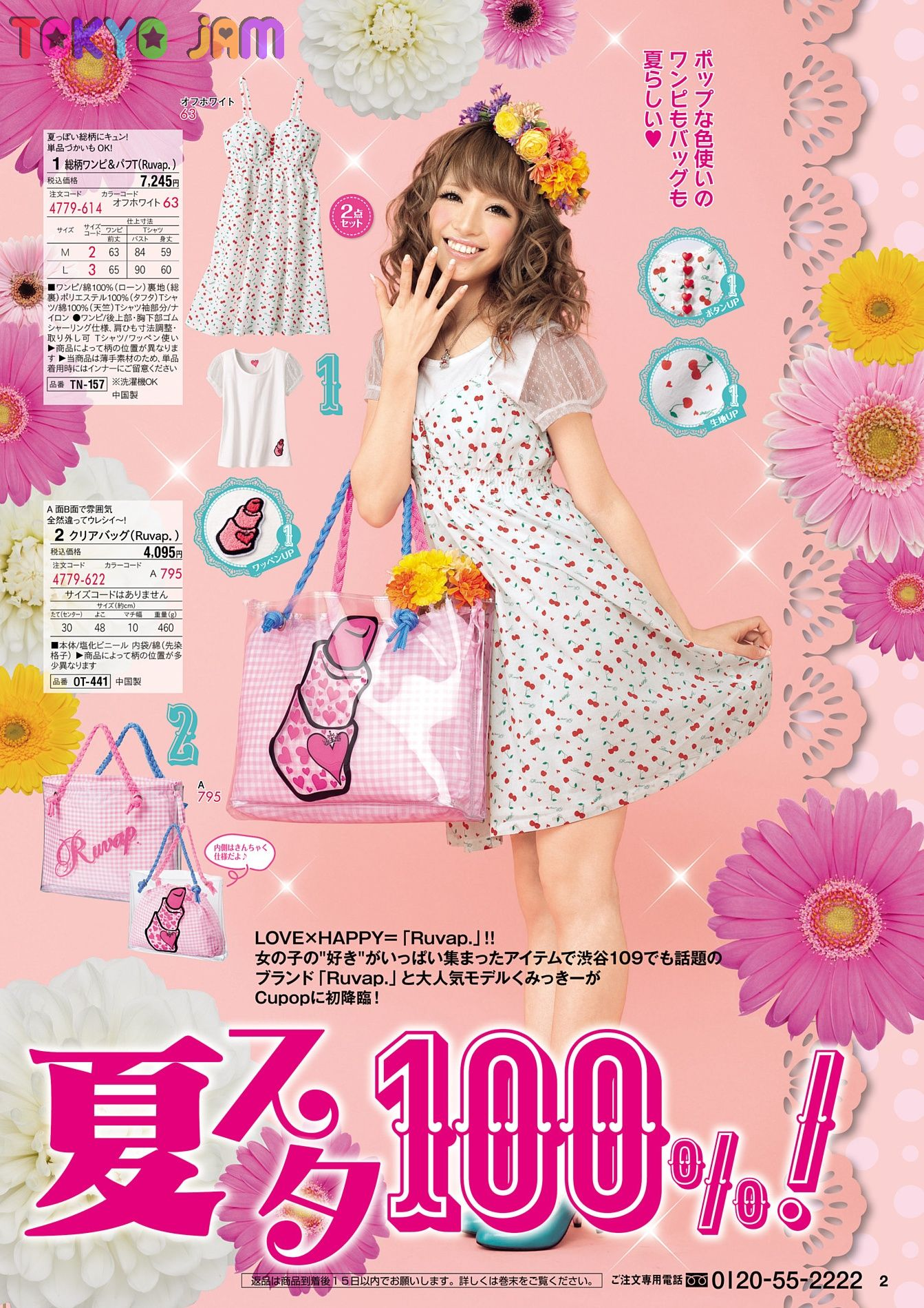 Candydoll Hanna F Model