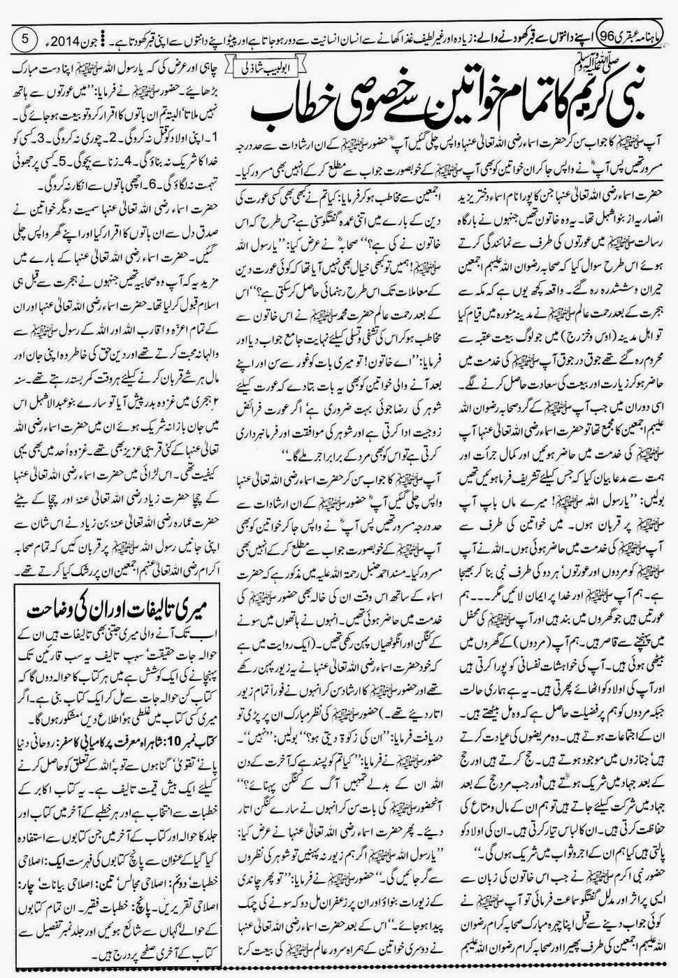 ubqari june 2014 page 5