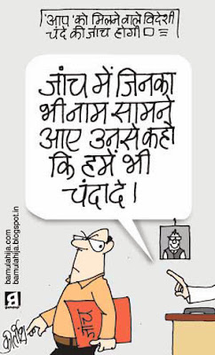 AAP party cartoon, congress cartoon, election 2014 cartoons, assembly elections 2013 cartoons, election cartoon, cartoons on politics, indian political cartoon, political humor