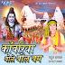 Kanwariya Bole Bol Bam 2015 (Rahul Hulchal) Bol Bum Album Songs List