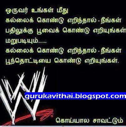 Tamil Funny Kavithai Images Free Download Vinnyoleo Vegetalinfo