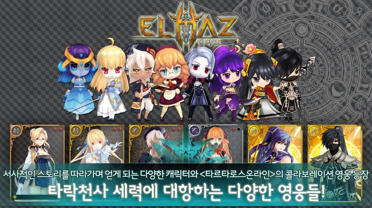 elhaz review