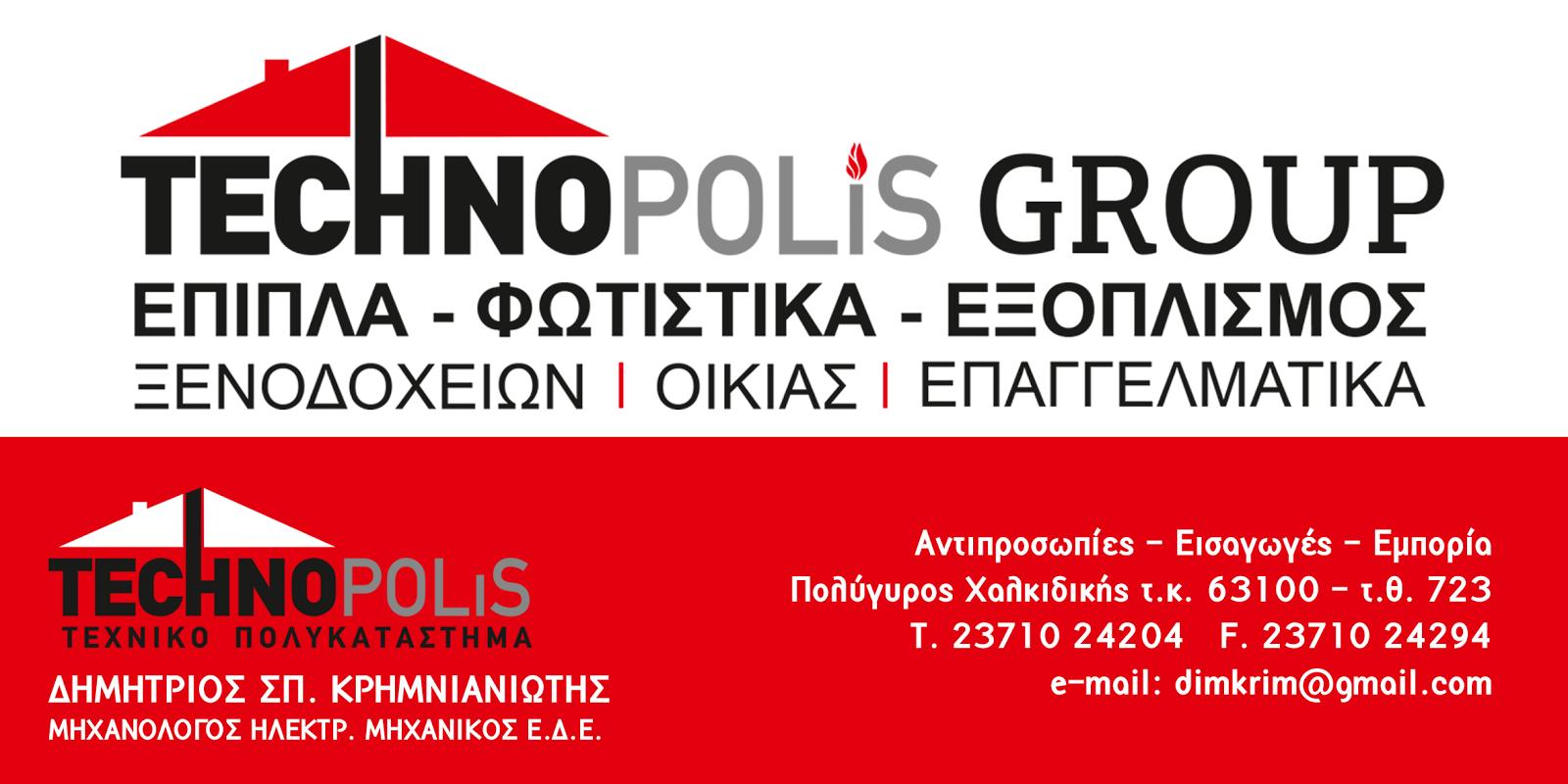 Τechnopolis