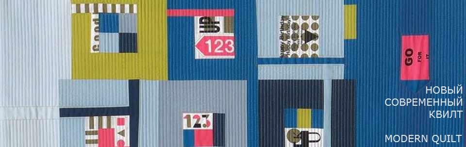 Новый Современный Квилт (Modern Quilt)