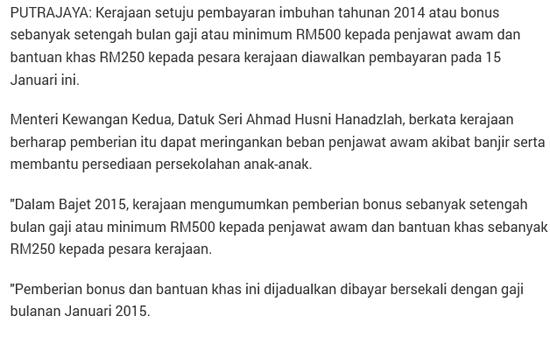 Bonus Kakitangan Awam 15 Januari 2015