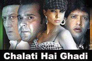 Chalati Hai Ghadi