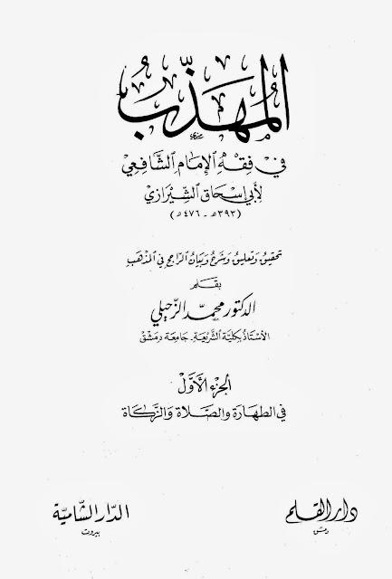 المهذّب في فقه الإمام الشافعي - لأبي اسحاق الشيرازي - تحقيق وهبة الزحيلي pdf