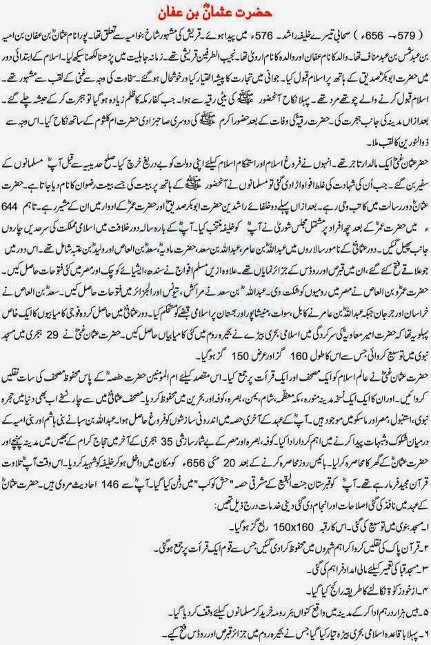 Essay on unity is strength in urdu