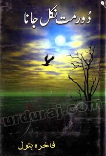 Door Mat Nikal Jana (Romantic Urdu Novels) By Fakhira Batool complete in pdf