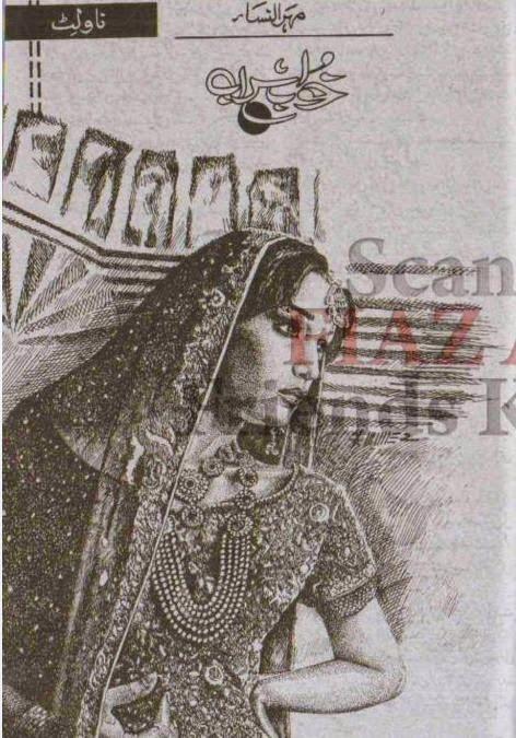 Khawab srab by Mehrun Nisa Online Reading.