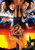 Phim Phong Vân 2: Long Hổ Tranh Hùng
