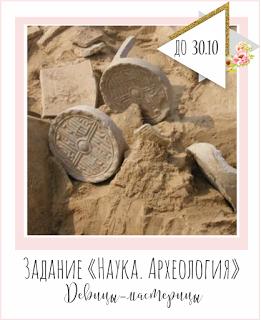 """Задание № 19 """"Наука. Археология"""" до 30/10"""