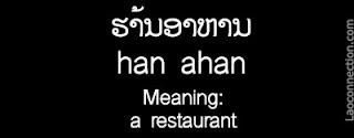Lao word of the day - restaurant written in Lao and English
