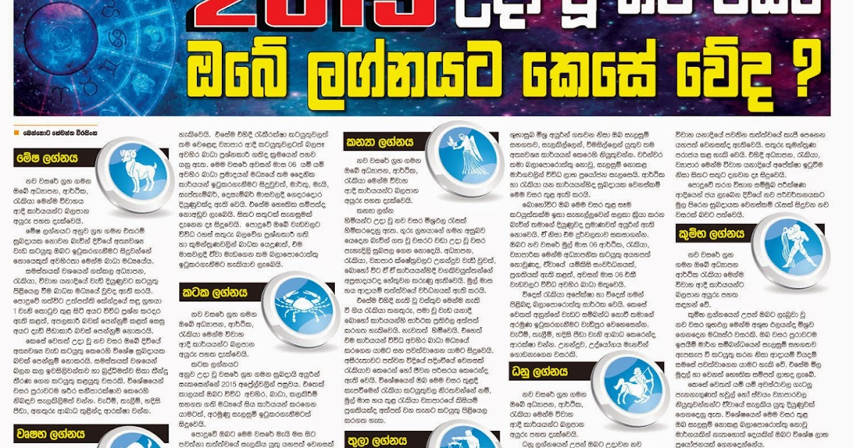 Ada Newspapper Lagna Palapala 2015 | Sri Lanka Newspaper Articles