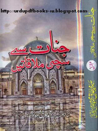 Jinnat Sachi Mulakatein ubqari urdu book