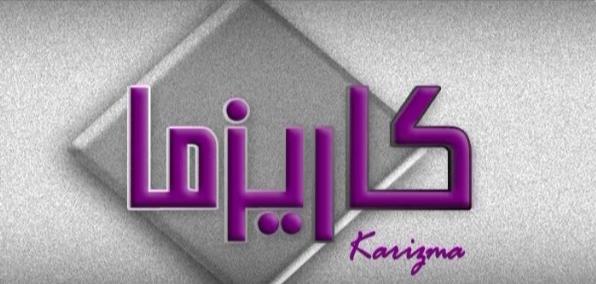 تردد قناة كاريزما الجديد 2015