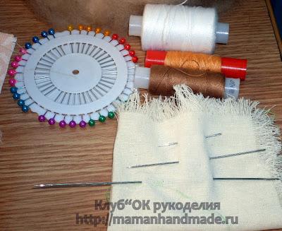 материалы для шитья куклы