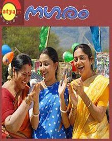 Nagaram (2007)