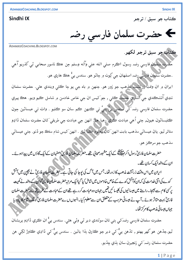 hazrat-salman-farsi-sabaq-ka-tarjuma-sindhi-notes-for-class-9th