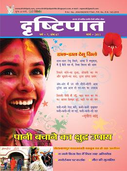 दृष्टिपात् मार्च 2011