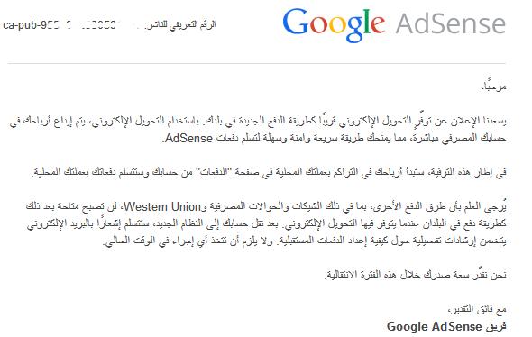 تحديث جديد لجوجل أدسنس بالنسبة لدفعة 2014
