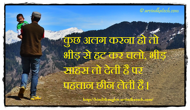 Hindi Thought, Hindi Quote, Different, something, crowd, courage, identity,