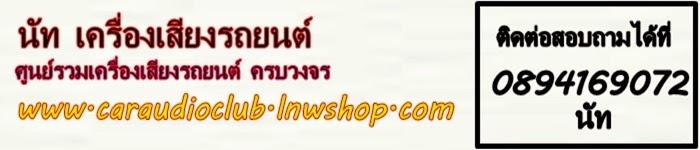 http://1.bp.blogspot.com/-QdTDJI4kn18/U3sKf6N4fMI/AAAAAAAABII/tUJgAhEbk0U/s1600/www.caraudioclub.lnwshopzz.jpg