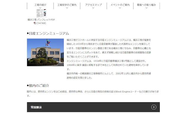http://www.nissan-global.com/JP/PLANT/YOKOHAMA/