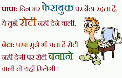 Very Funny Jokes Hidni For Facebook Status