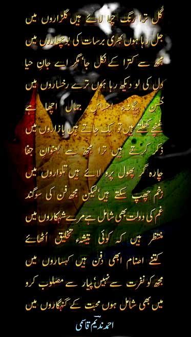 ahmed naseem qasmi poetry
