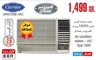 اسعار مكيفات الهواء شباك