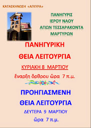 ΕΟΡΤΗ ΑΓ. ΤΕΣΣΑΡΑΚΟΝΤΑ ΜΑΡΤΥΡΩΝ