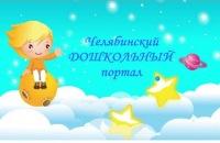 Челябинский дошкольный портал