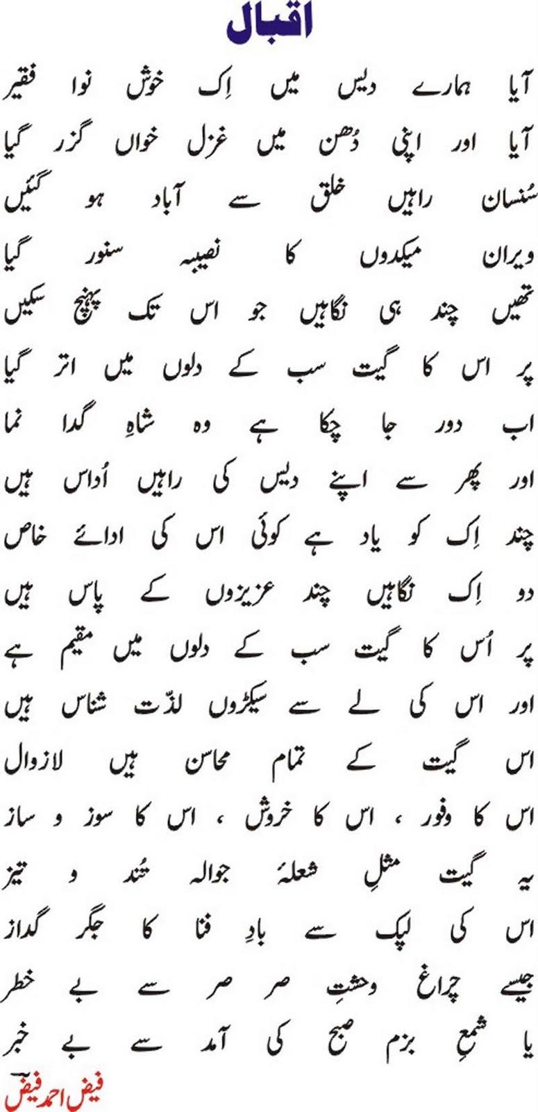 urdu adab faiz ahmad faiz tributes iqbal faiz ahmad faiz tributes iqbal allama iqbal
