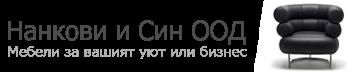 Нанкови и Син ООД - Столове и Маси от производител