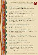 Πρόγραμμα 2014-2015