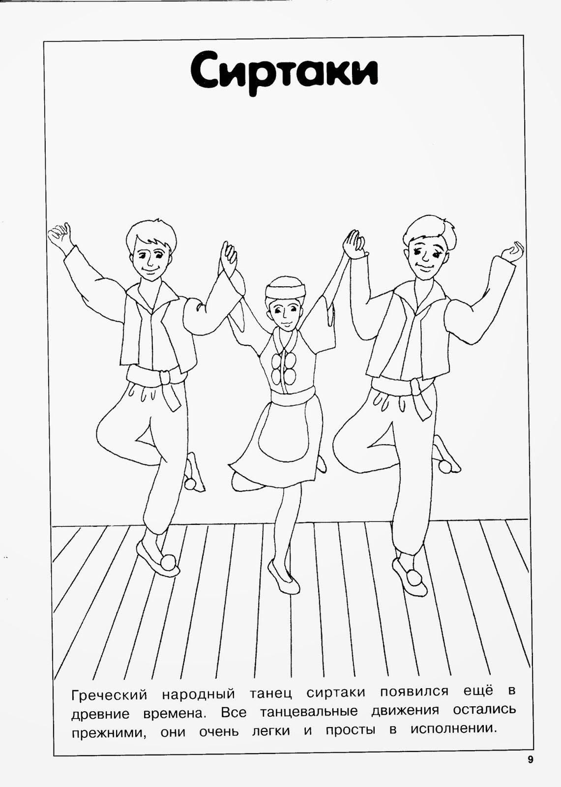 Раскраски танцы детей
