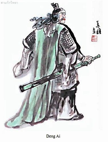 เตงงาย (เติ้งอ้าย, เติ้งไอ, Deng Ai, 鄧艾)
