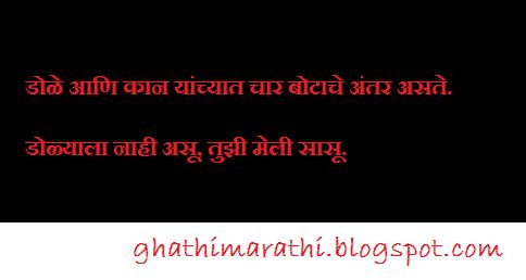 marathi mhani starting from ddha2