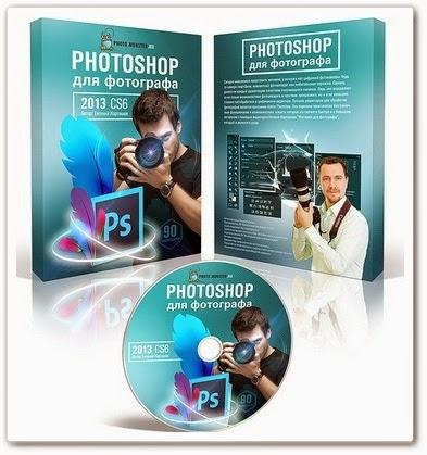 Видео Уроки Photoshop. Обработка цифровых фотографий