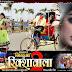 Nirahua Rikshawala 2- Bhojpuri Film