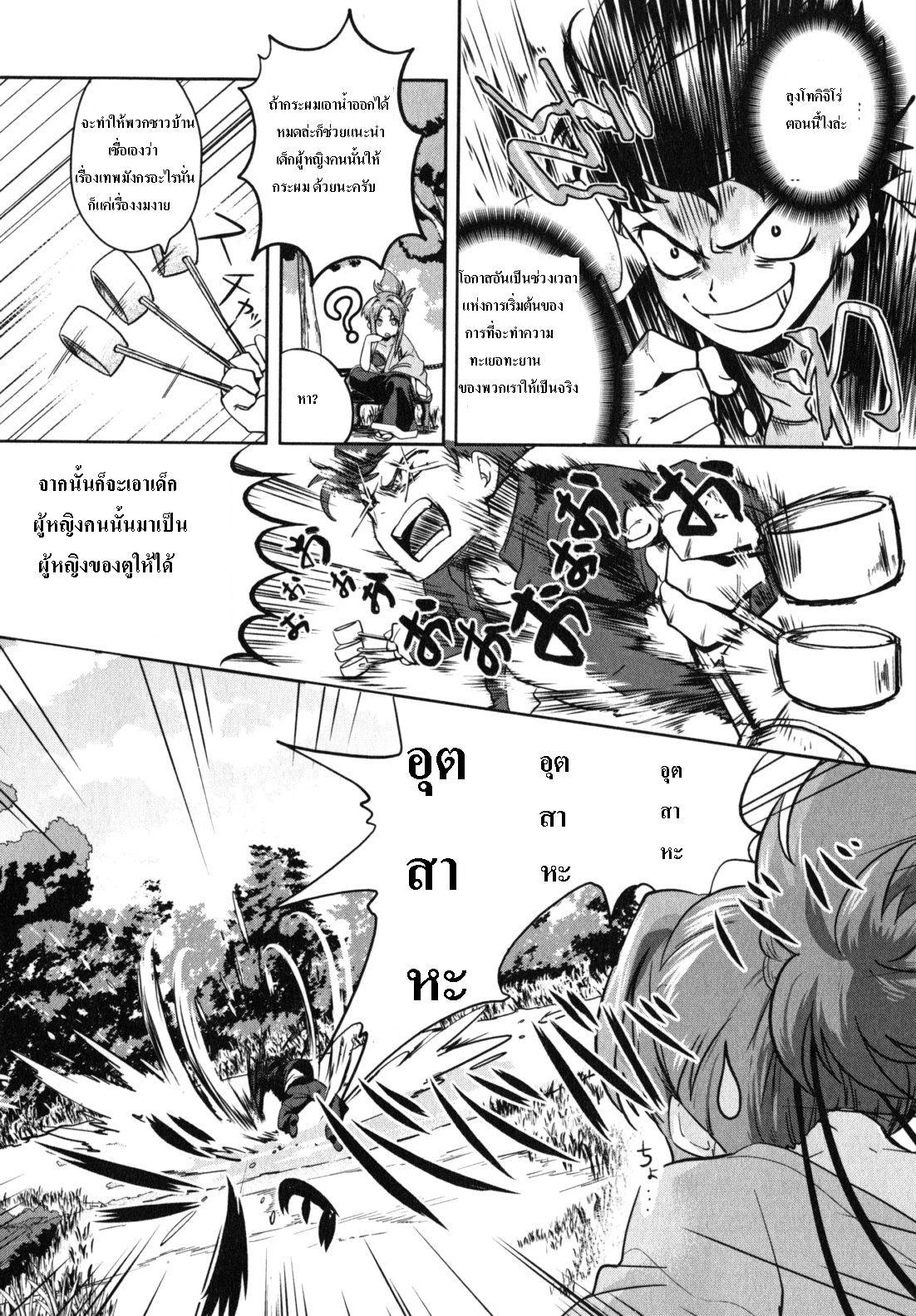 อ่านการ์ตูน Oda nobuna no yabou ch 1.2 ภาพที่ 20