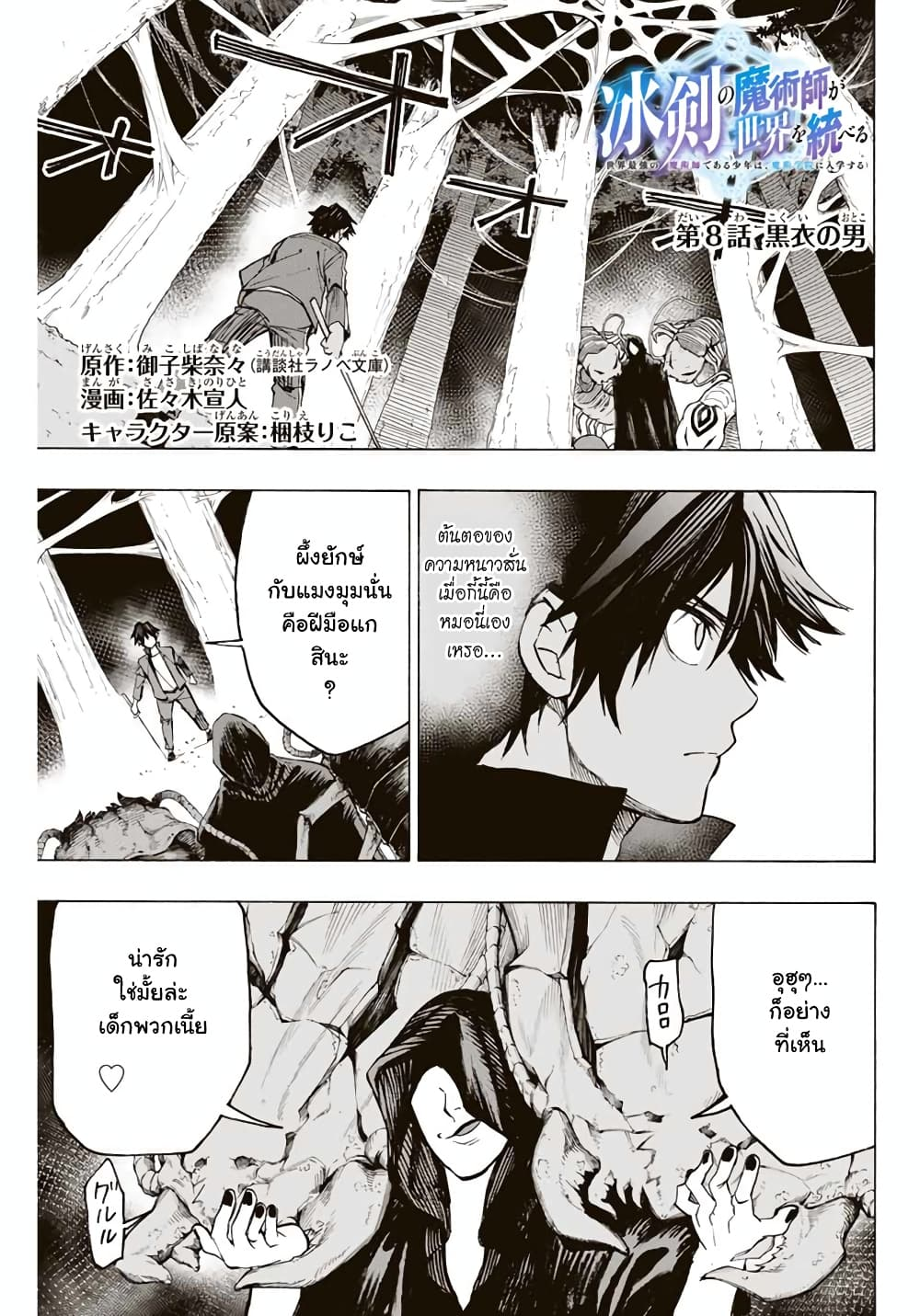 Hyouken no Majutsushi ga Sekai wo Suberu-ตอนที่ 8