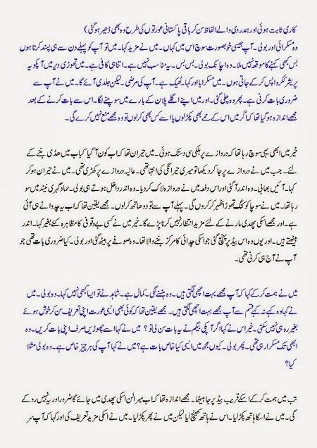 Urdu-Sex