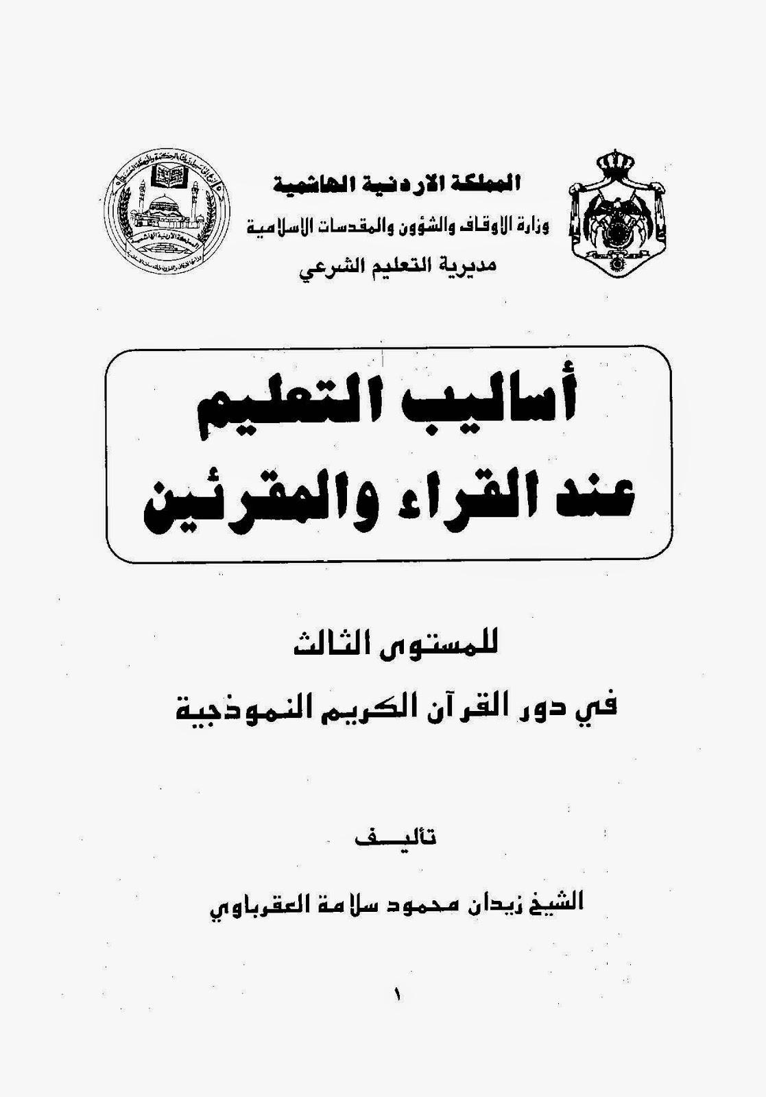 أساليب التعليم عند القراء والمقرئين - زيدان العقرباوي pdf