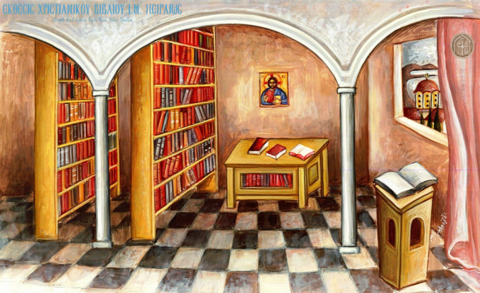 Αντιζηλωτικη Βιβλιοθηκη