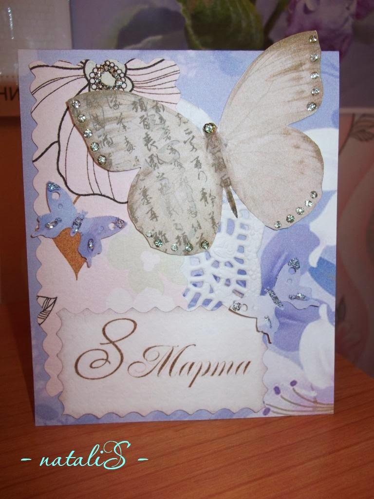 Открытка с бабочкой